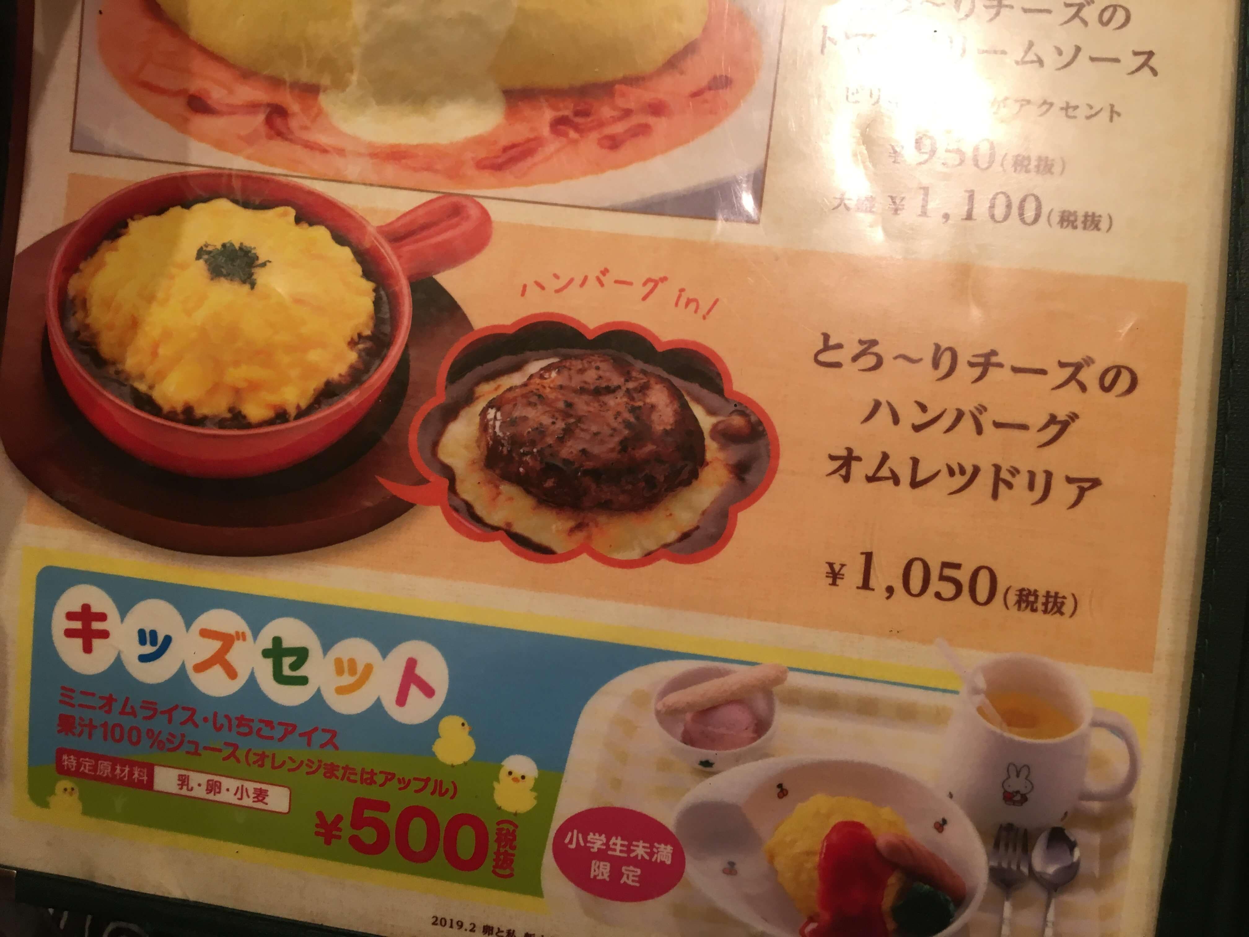 卵と私 札幌アピア店のメニュー(とろ〜りチーズのハンバーグ オムレツドリア・キッズセット)