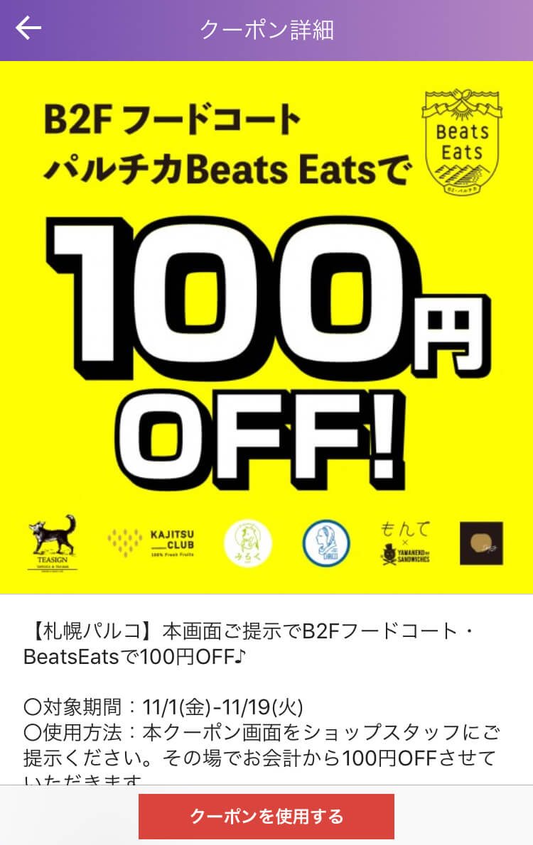 『POCKET PARCO』の100円オフクーポン