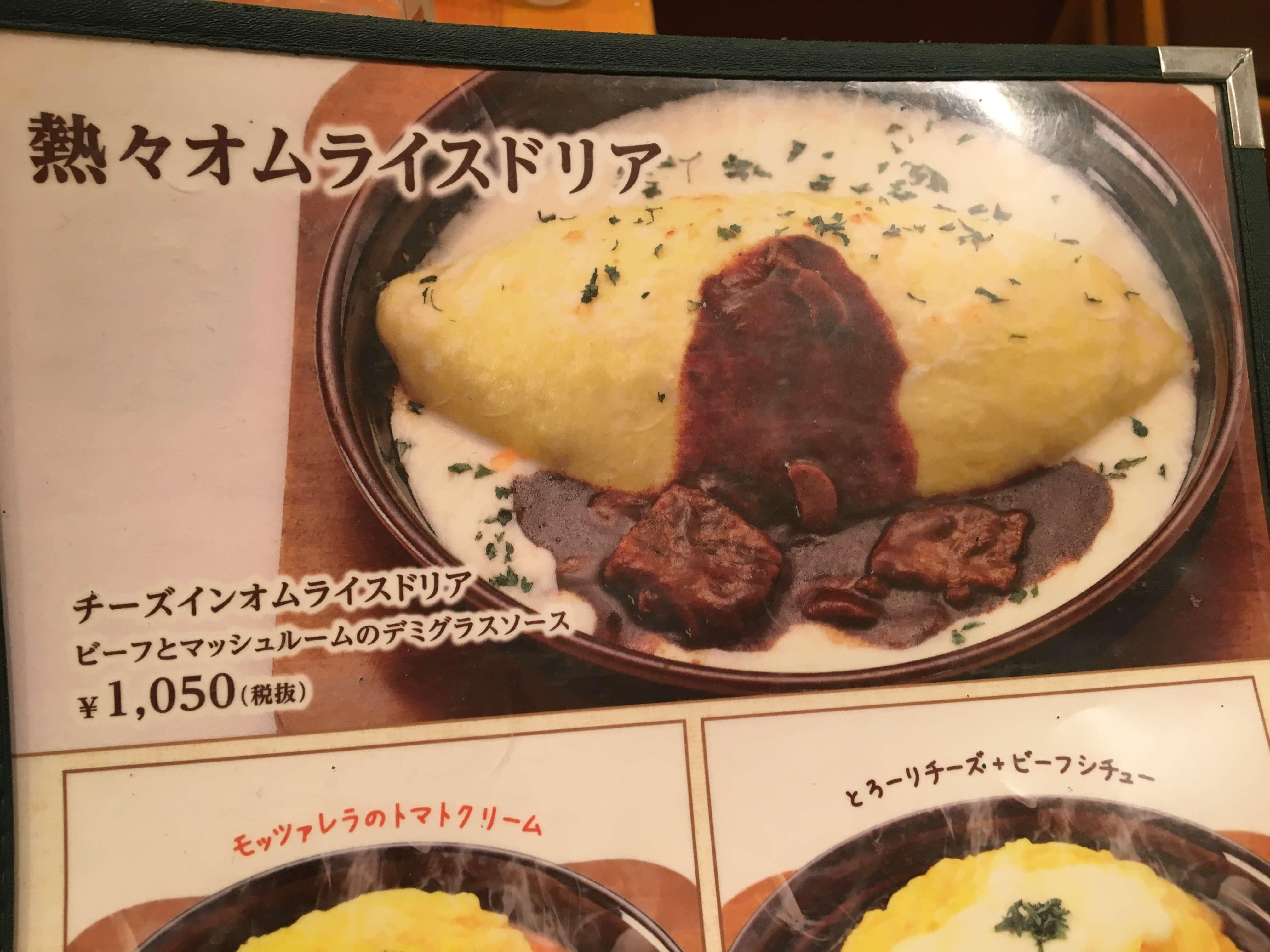 卵と私 札幌アピア店のメニュー(チーズインオムライスドリア)