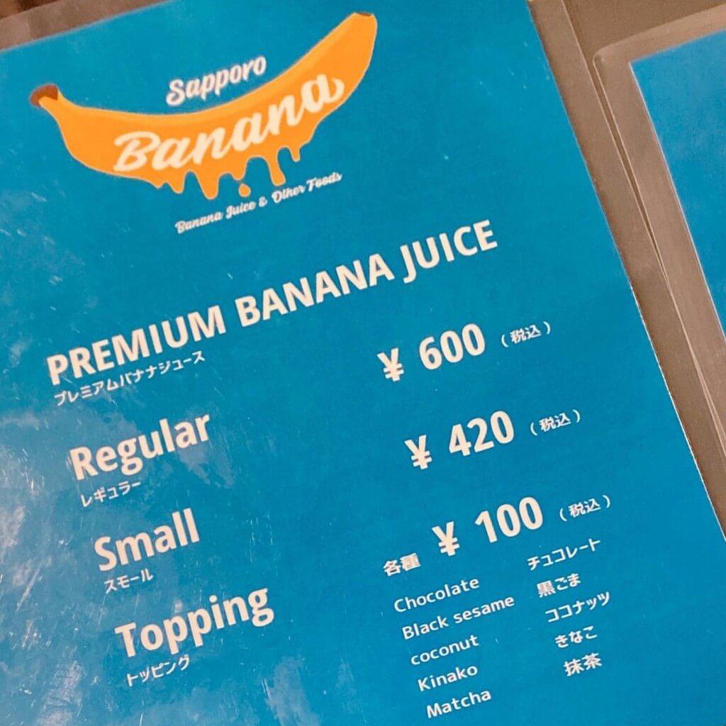 札幌バナナのメニュー