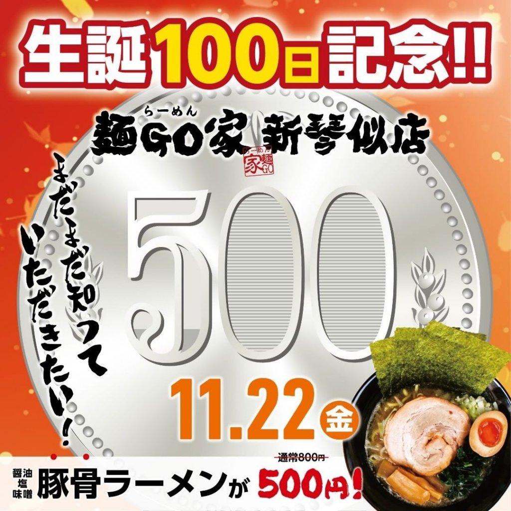 麺GO家の生誕100日記念