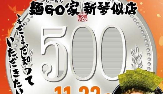 らーめん麺GO家 新琴似店が生誕100日記念を開催!ラーメン1杯500円で提供!