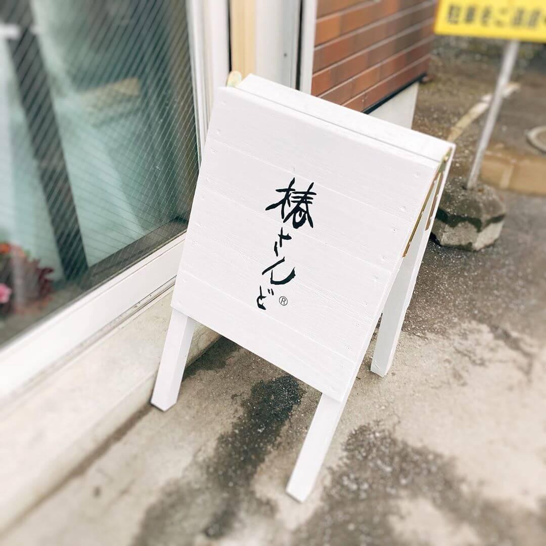 椿さんど 円山本店の看板