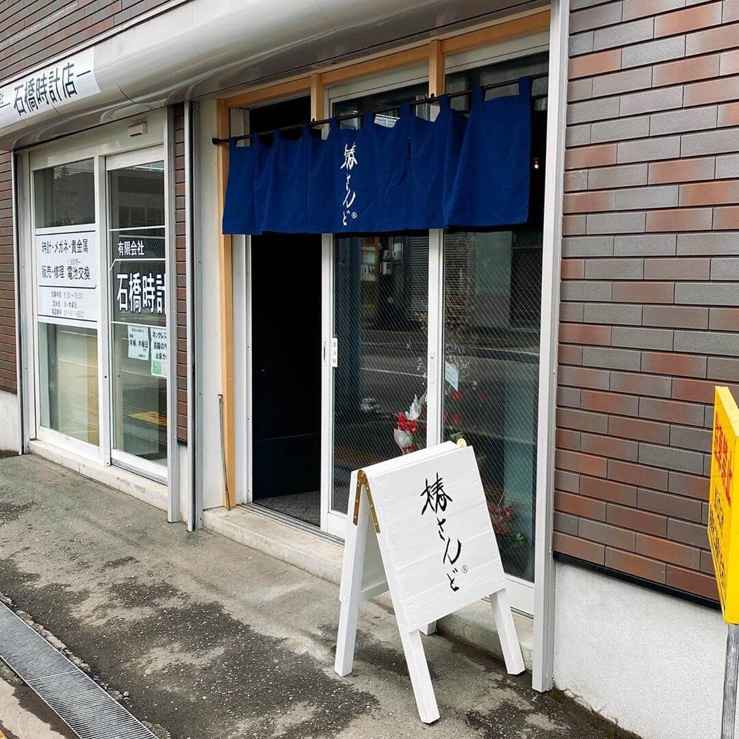 椿さんど 円山本店の外観
