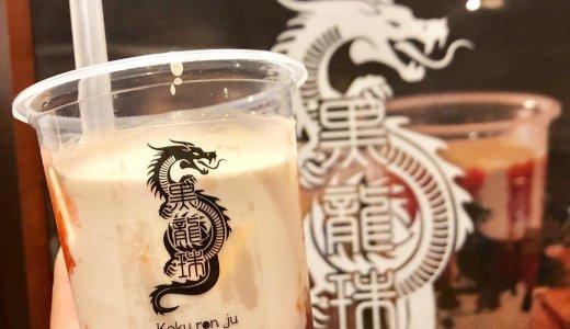 台湾直輸入のタピオカを販売する黒龍珠(こくろんじゅ)が札幌三越に期間限定で出店!