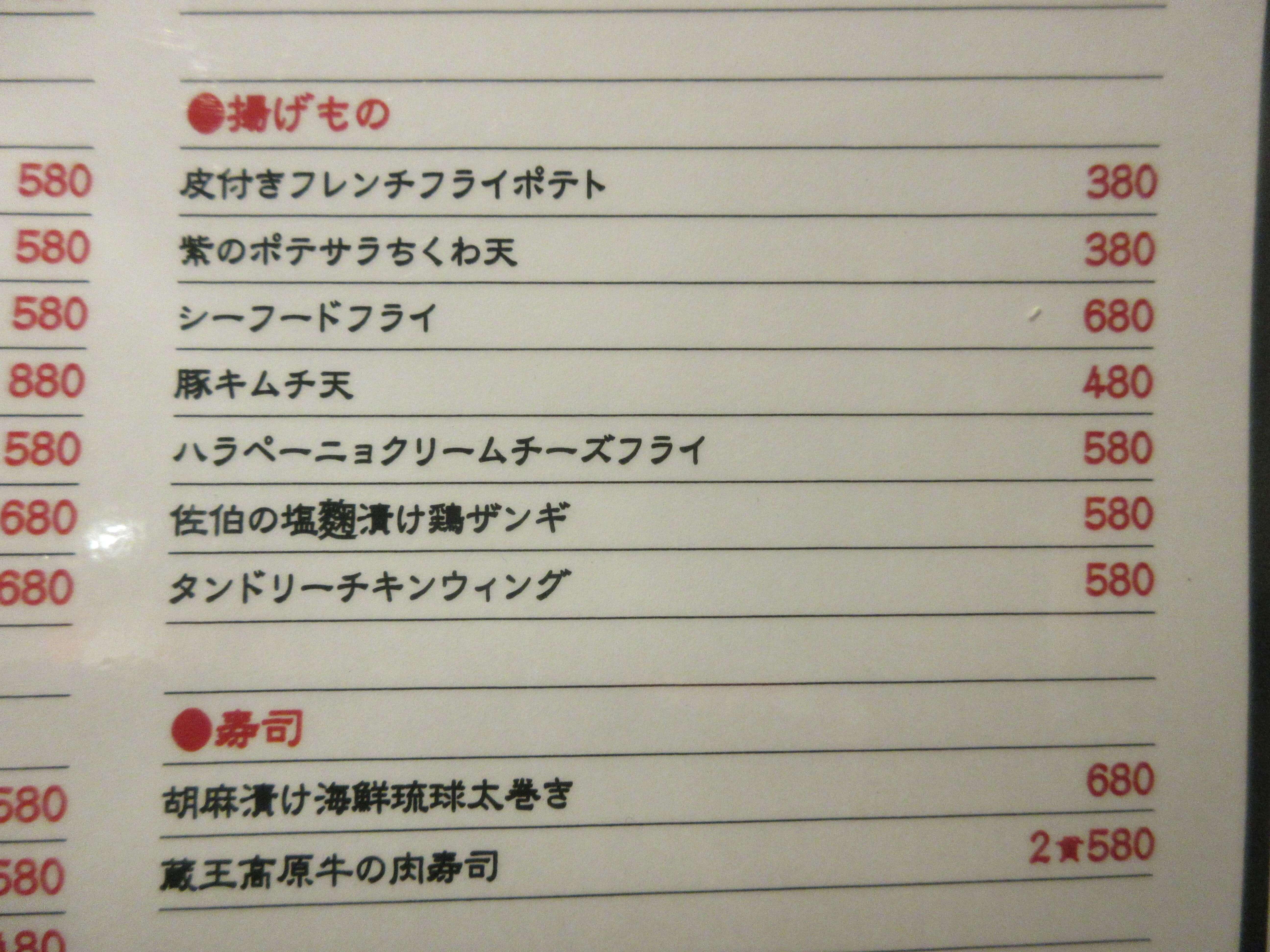 大衆アラカルト ギャルソンのフードメニュー(揚げもの・寿司)