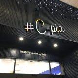 #C-pla(シープラ) 狸小路店の入口