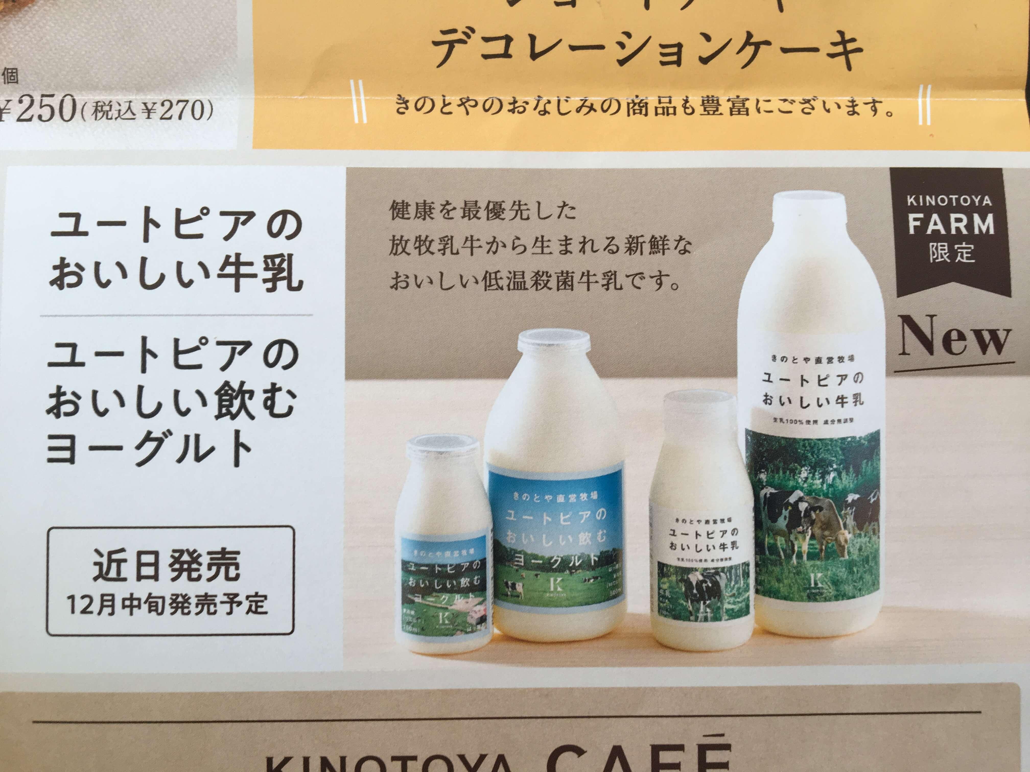 きのとやファーム店限定『ユートピアのおいしい牛乳』『ユートピアのおいしい飲むヨーグルト』