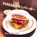 CAFE FUGO(カフェ フーゴ)のチキンバーガー