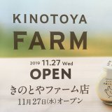 【きのとや ファーム店】カフェや限定商品もある!きのとやが路面店を清田区にオープン!