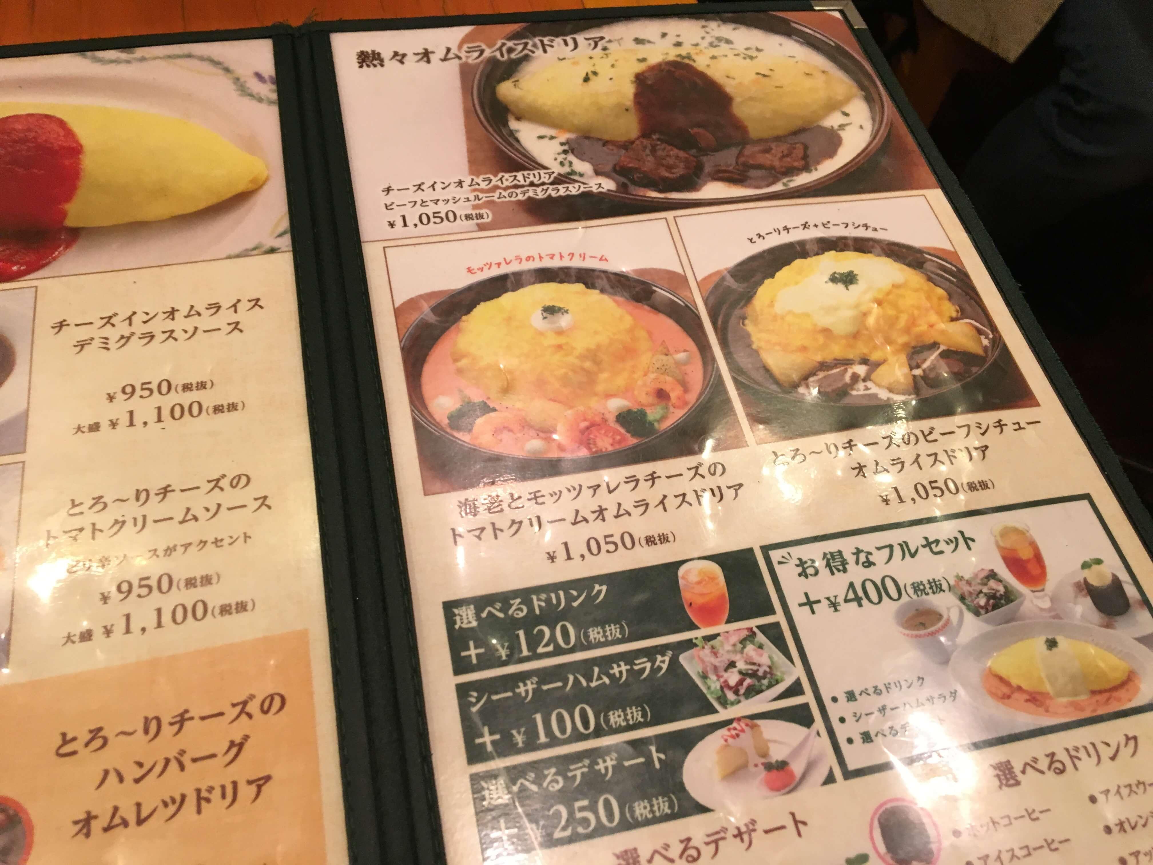 卵と私 札幌アピア店のメニュー2