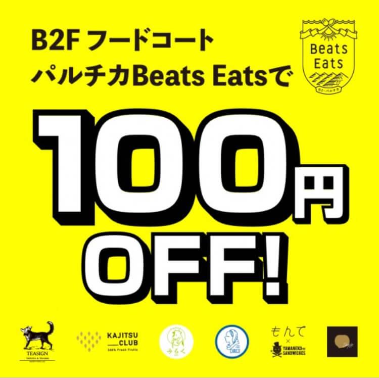 パルコのフードコート『Beats Eats(ビーツ・イーツ)』で、100円オフキャンペーンを開催!