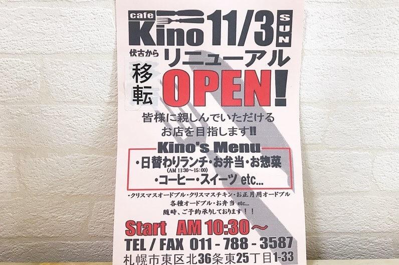 コーヒーショップキノのリニューアルオープンのポスター