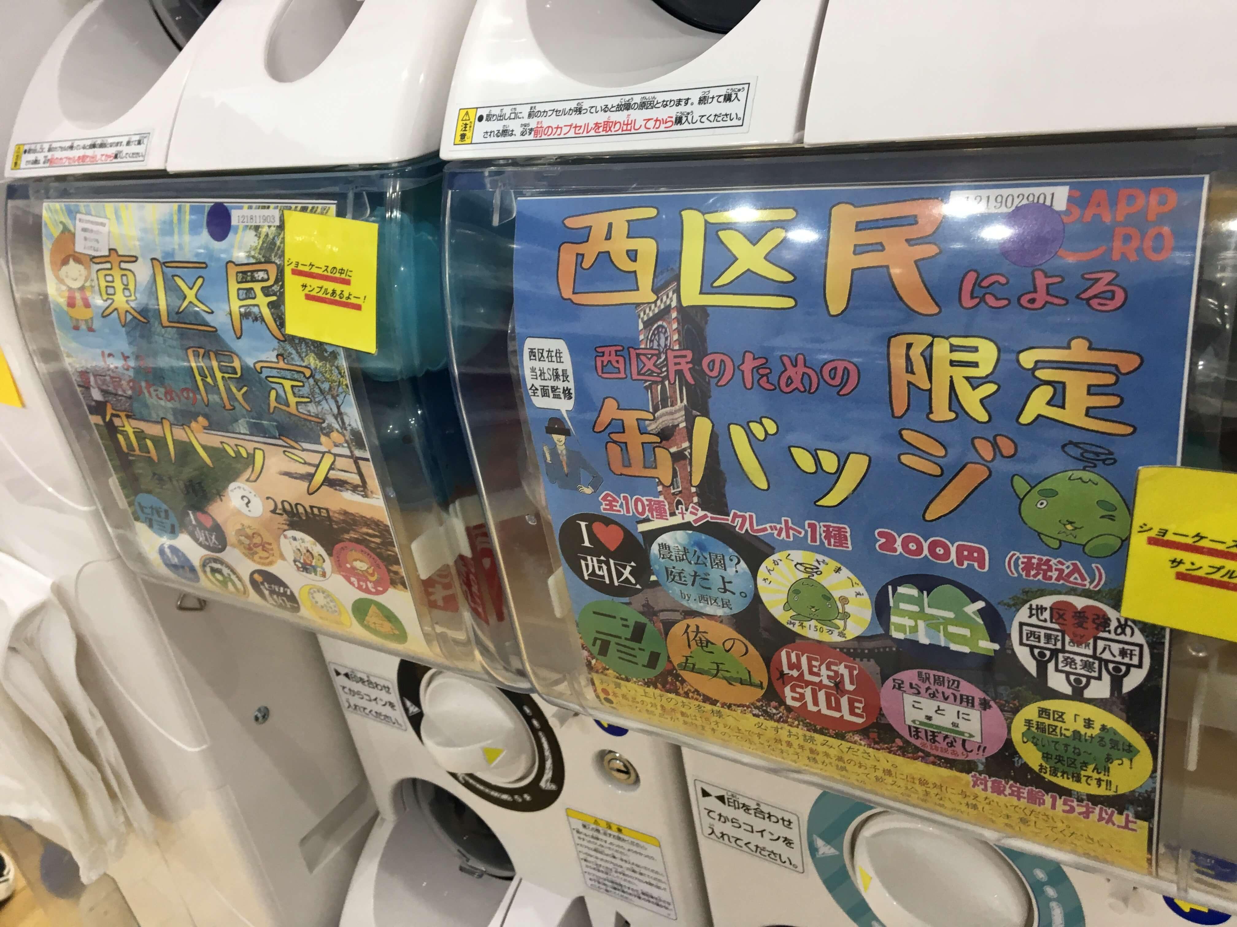 #C-pla(シープラ) 狸小路店にある◯◯区ガチャ