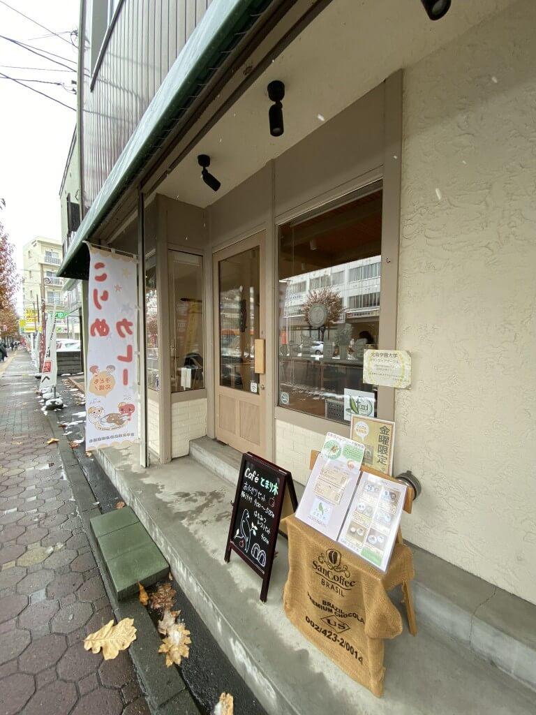 Cafeとまり木の外観