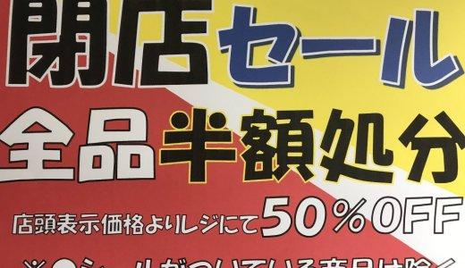 模型・鉄道模型専門店 トイメイツが閉店!11月30日(土)より店内全品半額となる閉店セールも開催!