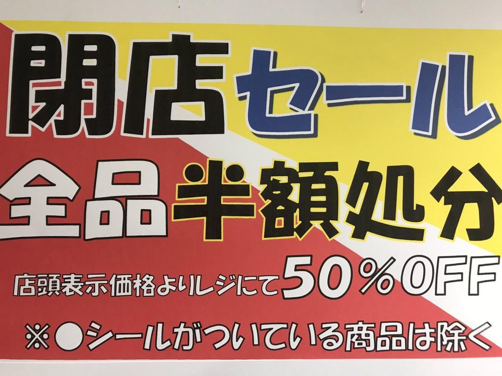 トイメイツの閉店セール