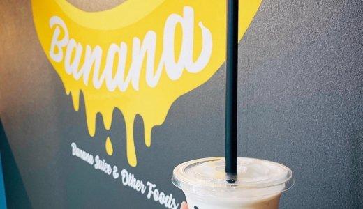 【札幌バナナ】すすきのに夜営業のバナナジュース専門店がオープン!トッピングも用意しているぞっ!