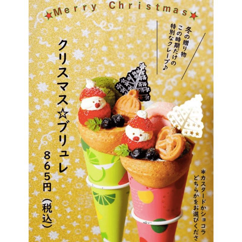 つつみやの『クリスマス☆ブリュレ』