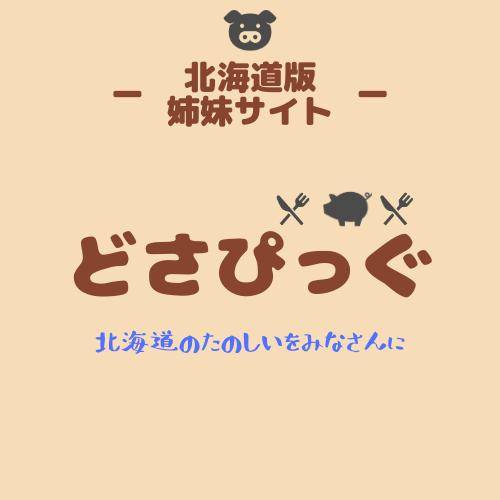 姉妹サイト『どさぴっぐ』のバナー