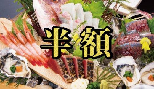 大庄水産 すすきの南4条店が11月22日より『名物半額セール』イベントを実施!寿司や刺身が半額に!