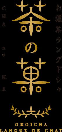 お濃茶ラングドシャ『茶の菓』のロゴ
