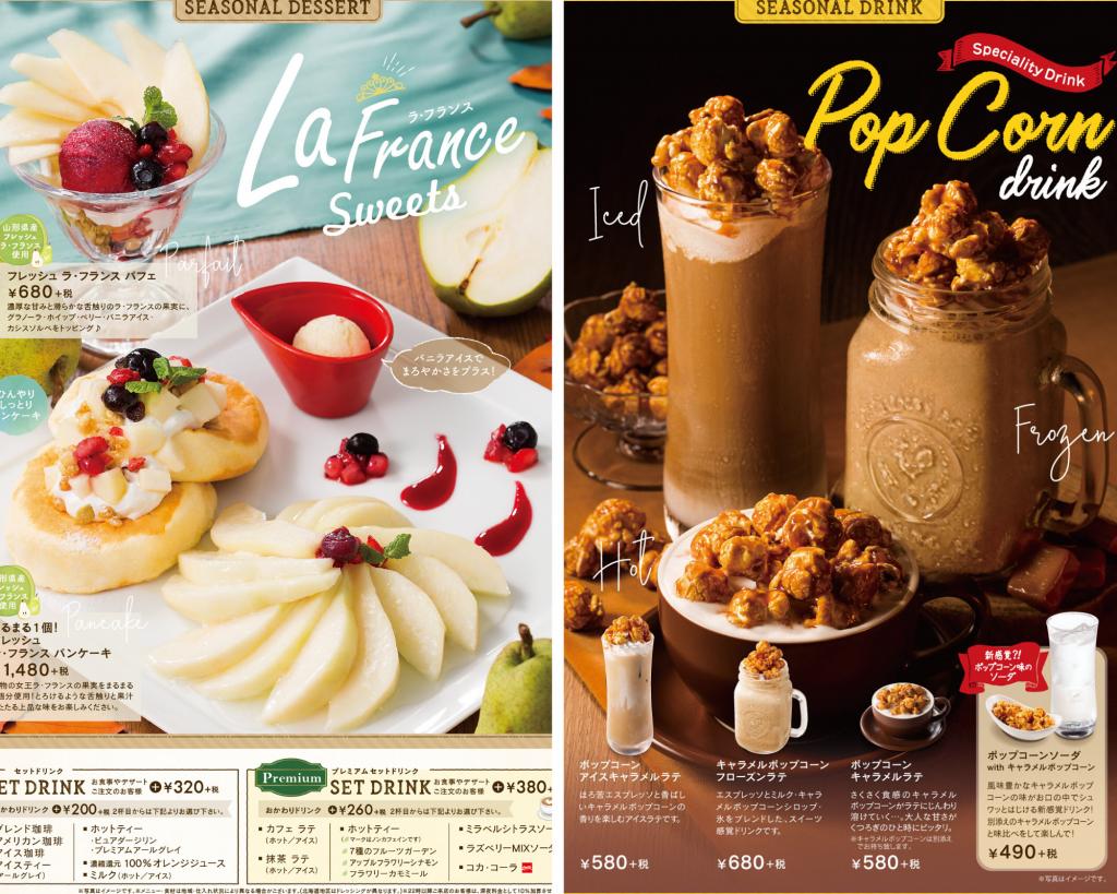 むさしの森珈琲でラ・フランスをまるまる1個分使用したパンケーキやパフェが期間限定で登場!