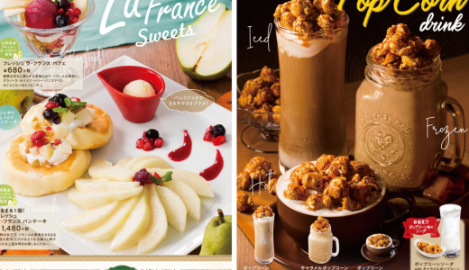 【延期】むさしの森珈琲でラ・フランスをまるまる1個分使用したパンケーキやパフェが期間限定で登場!