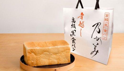 【乃が美 はなれ 豊平店】平岸通沿いに乃が美の新店がオープン!高級「生」食パンが味わえる!
