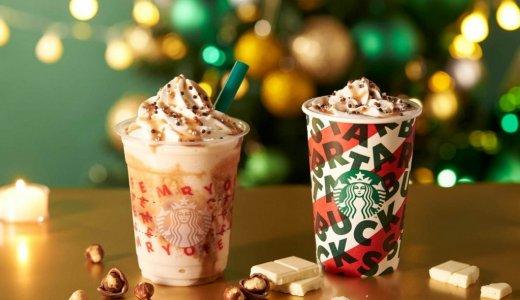 スターバックスでクリスマスイルミネーションをイメージしたドリンクを11月22日(金)より発売!