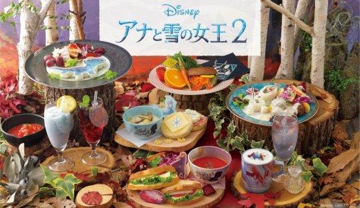 アナと雪の女王2の公開を記念して『アナと雪の女王2 OH MY CAFE』がカフェ インターリュードで開催!