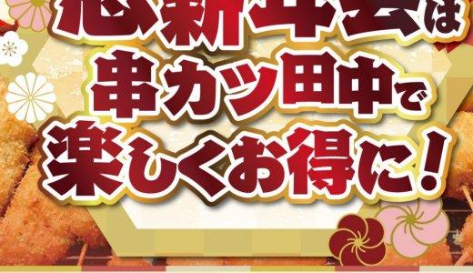 串カツ田中でドリンクが1杯199円になる『田中で飲みpass』をプレゼントするキャンペーンを開催!