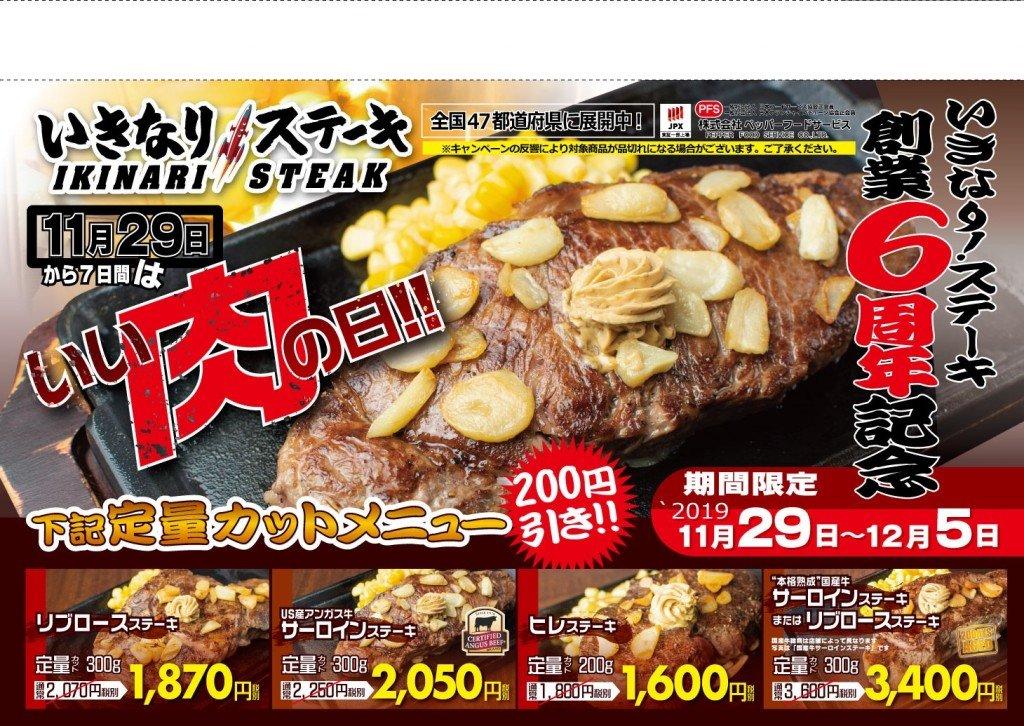 いきなり!ステーキが11月29日より創業6周年記念キャンペーンを開催!定番メニューが200円引きに!