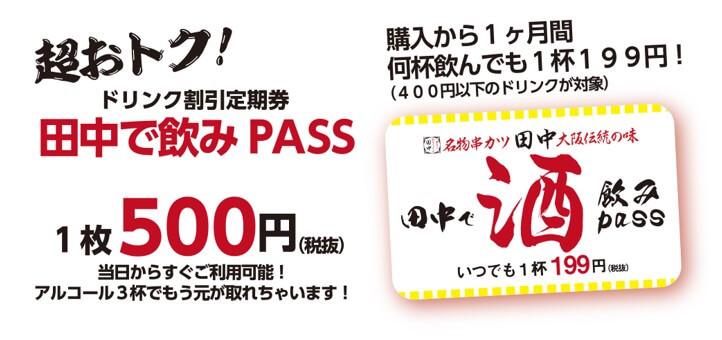 串カツ田中の『田中で飲みPass』