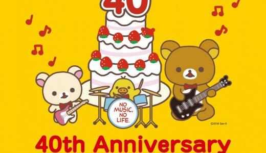 タワーレコード40周年の冬はリラックマとコラボ!コラボグッズを販売!