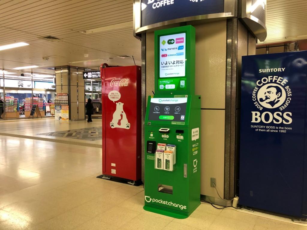 JR札幌駅に設置されたポケットチェンジ