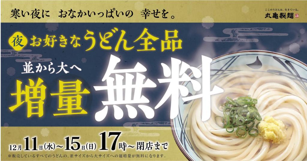 丸亀製麺の麺増量キャンペーン2019年12月