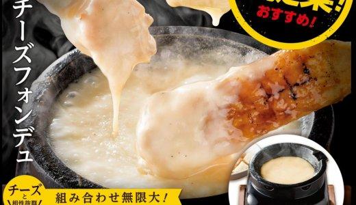 やきとりセンターで焼鳥とチーズフォンデュで楽しむ『焼鳥フォンデュ』が新たに提供開始!