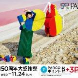 パルコで『パルコ50周年大感謝祭』が開催!人気クリエーターのオリジナルバッグのプレゼントなど実施