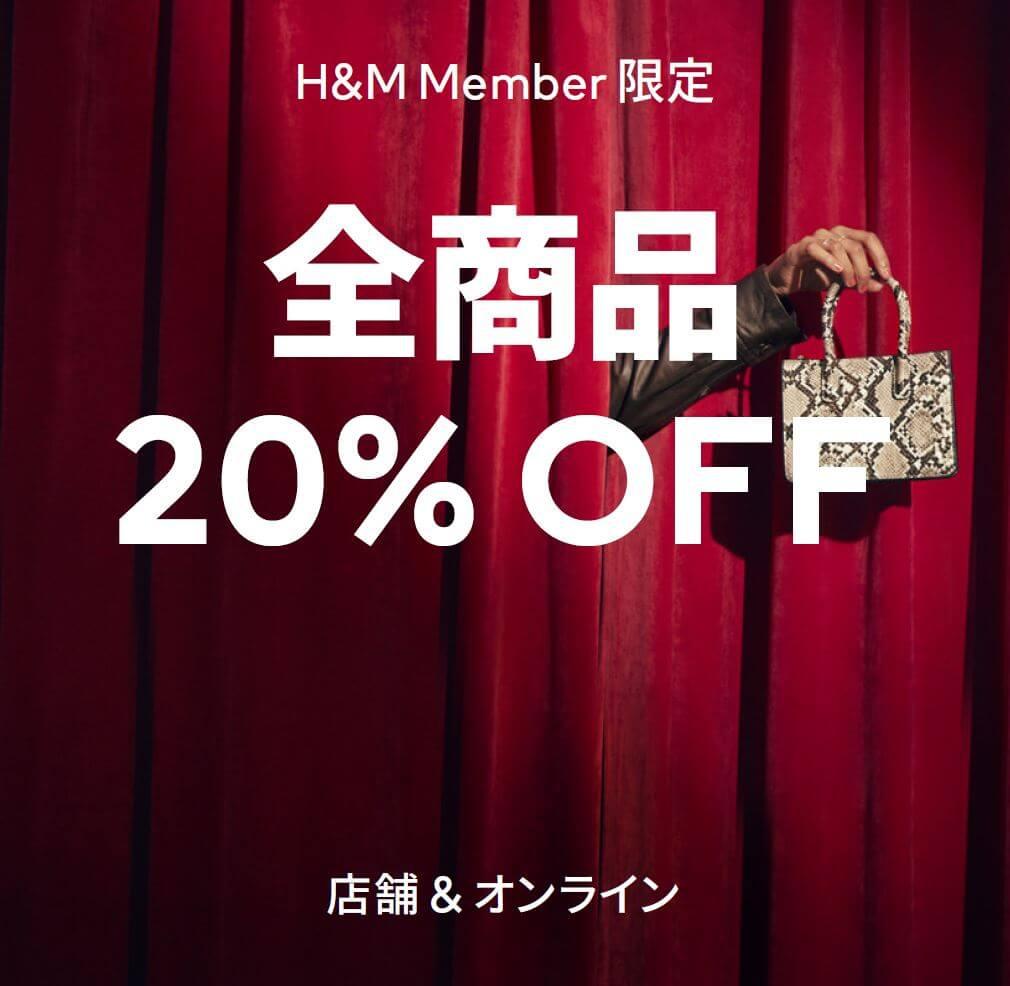H&Mのブラックフライデーセール第2弾