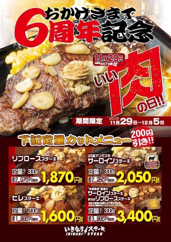 いきなり!ステーキの創業6周年記念キャンペーン