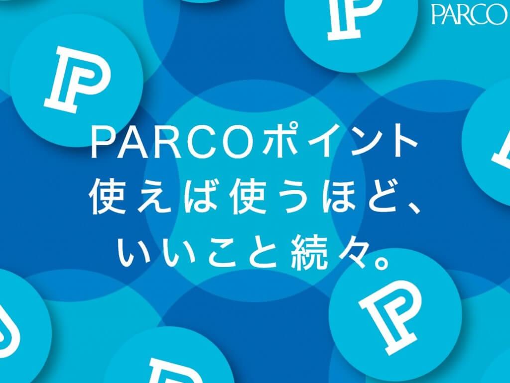 「PARCOポイント 通常ポイント+3ポイントキャンペーン」