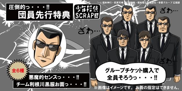 少年探偵SCRAP団先行販売特典『チーム利根川黒服お面っ・・・!!』