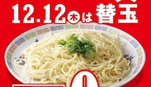 一風堂 狸小路店で替玉が無制限で無料になる『16周年記念』を12月12日に開催!
