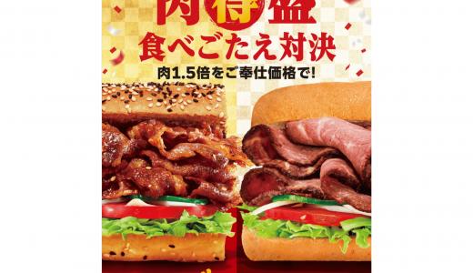サブウェイから肉を1.5倍に増量した『肉得盛食べごたえ対決キャンペーン』が開催!