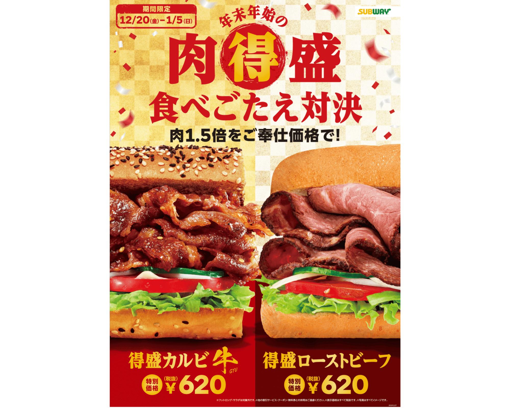 サブウェイの『年末年始の肉得盛食べごたえ対決キャンペーン』