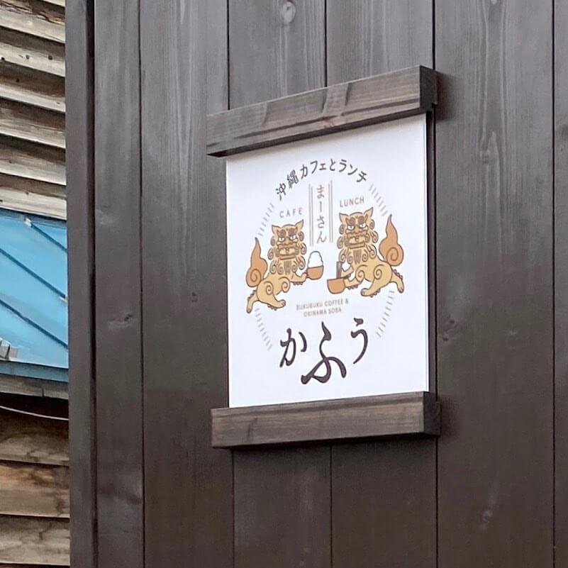 沖縄カフェとランチ かふうの看板