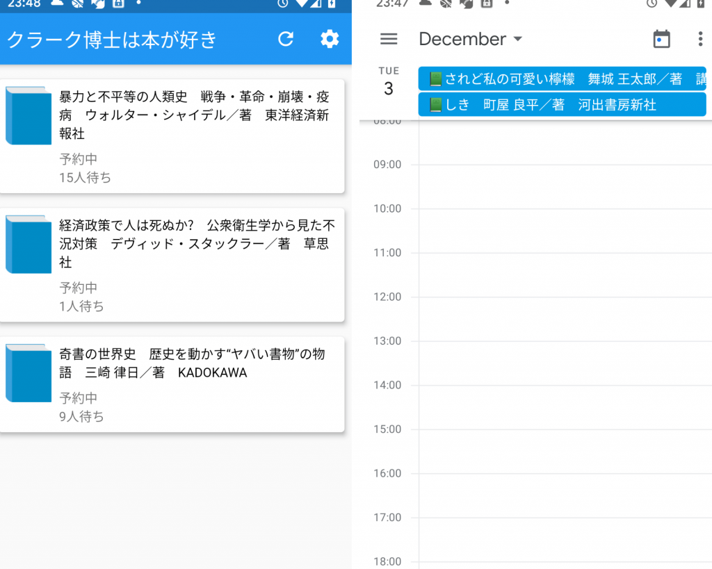 札幌市図書館専用アプリ『クラーク博士は本が好き』がリリース!本の検索や返却日の確認もできるぞっ!