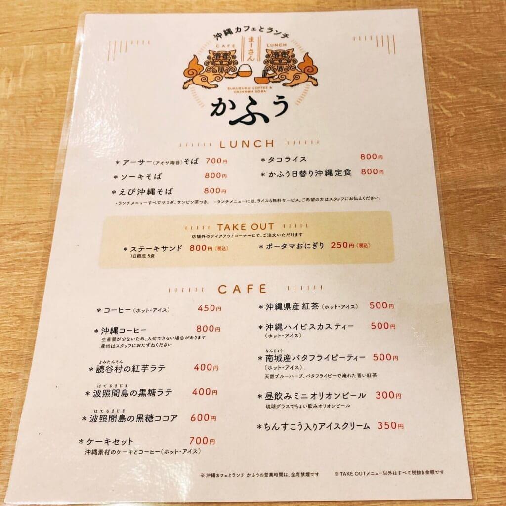 沖縄カフェとランチ かふうのメニュー