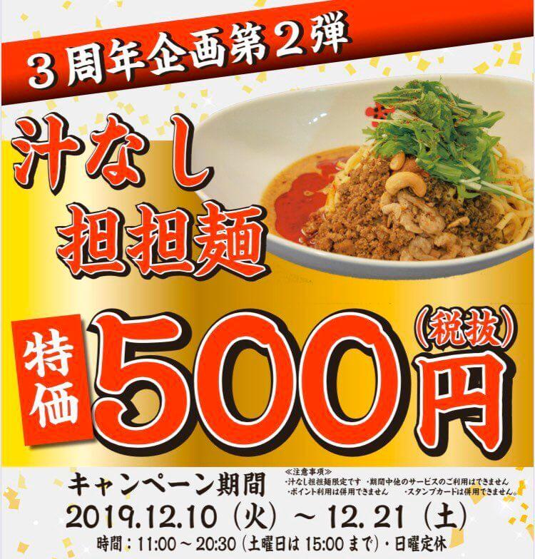 坦坦麺専門店のマーラーキングが『汁なし担担麺』を特別価格の500円(税抜)で提供するイベントを開催!